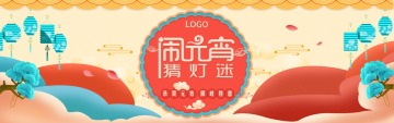 元宵节时尚大气手绘店铺促销上新活动宣传推广banner