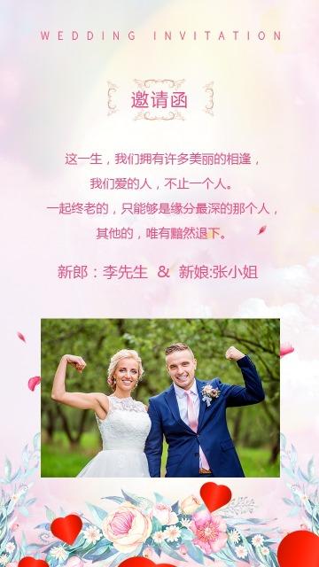 婚礼邀请函海报浪漫简约婚礼请柬