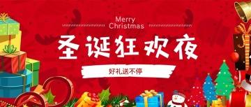 圣诞节狂欢促销公众号封面头图