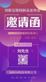 炫彩高端科技线条互联网新品发布会邀请函宣传海报