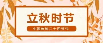 清新文艺立秋时节立秋节气宣传公众号封面头条