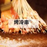 秋季贴秋膘新菜上市商家促销