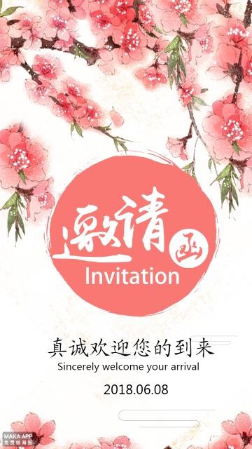 粉色桃花浪漫背景邀请函