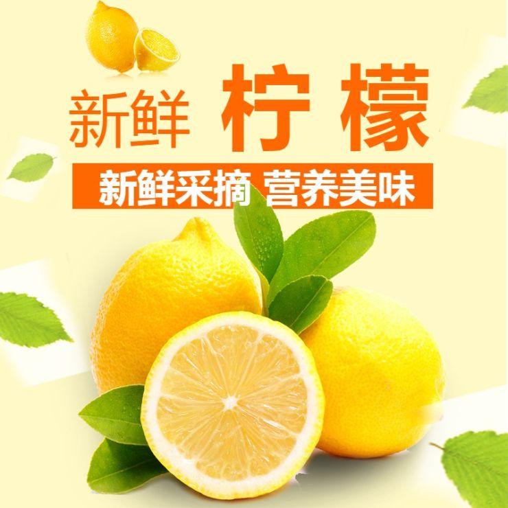 柠檬百货零售水果促销简约清新电商商品主图