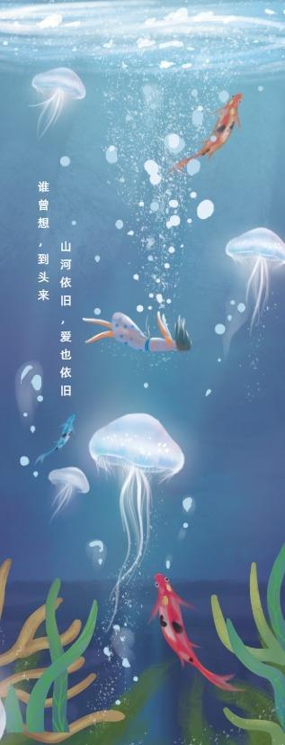 唯美浪漫海底世界手绘植物书签模板