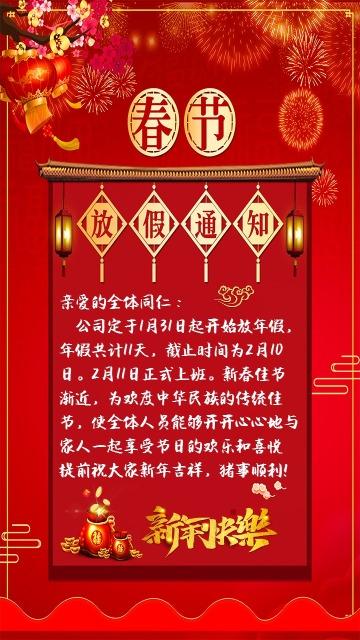 2019春节公司放假通知创意海报