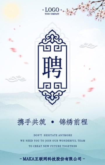 简约大气自然招聘中国风山水