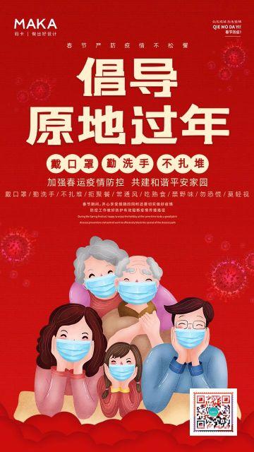 红色简约风格疫情防控非必要不返乡公益宣传手机海报