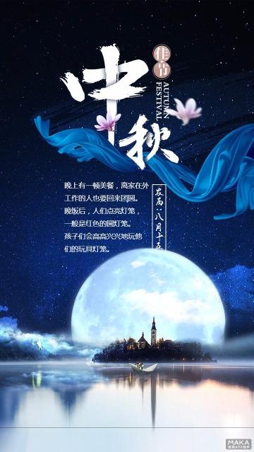 深蓝色复古中国风中秋祝福海报