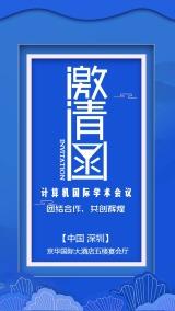 蓝色商务企事业公司单位会议邀请函海报
