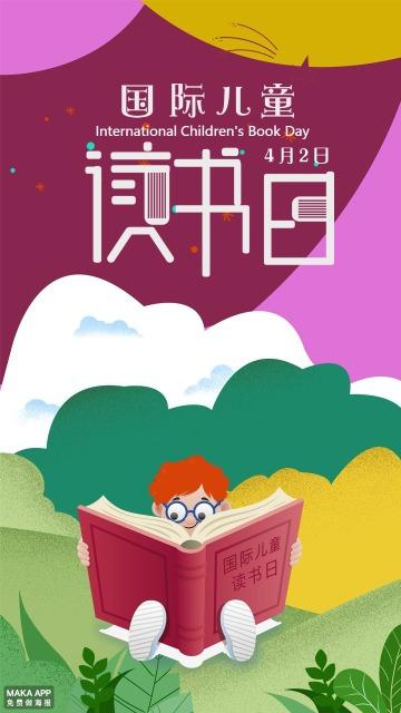 4.02国际儿童节读书日公益宣传海报