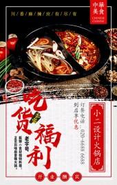 中国风重庆麻辣火锅店 盛大开业优惠宣传 川菜酒楼