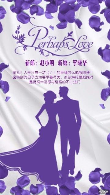 紫色浪漫结婚请柬