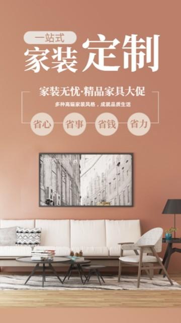 棕色简约风格家装节衣柜促销宣传视频
