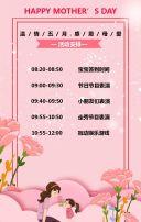简约小清新母亲节幼儿园亲子活动邀请函H5