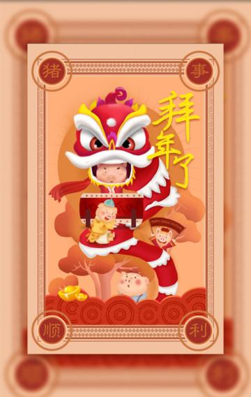 原创春节拜年H5