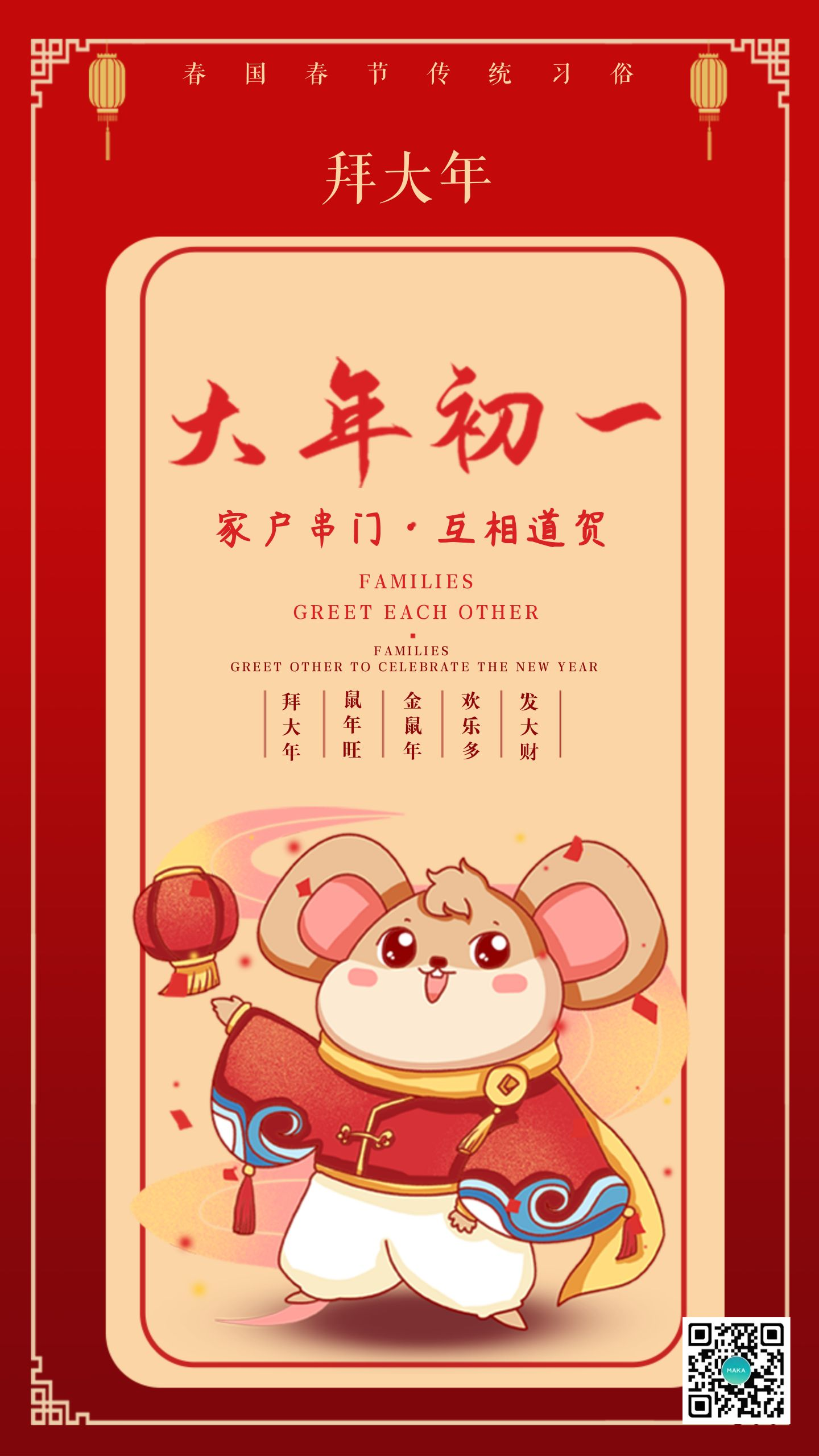 2020年新年鼠年春节大年初一拜年微信朋友圈祝福贺卡企业宣传邀请函日签海报