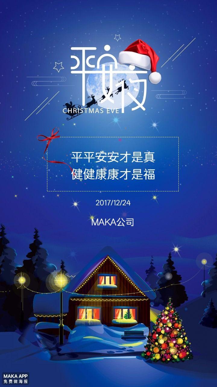 平安夜海报 圣诞节海报