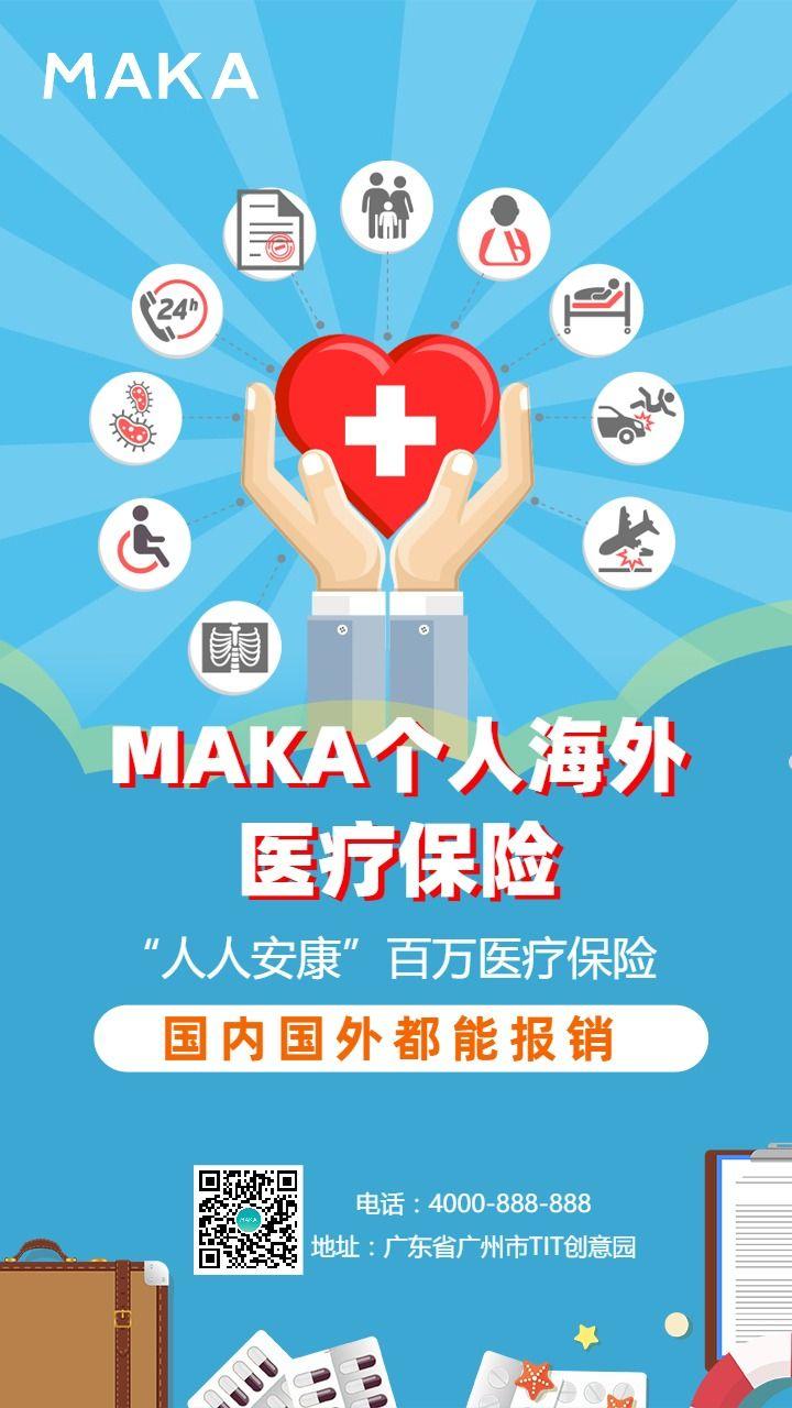 蓝色简约医疗保险行业医疗健康金融理财宣传海报