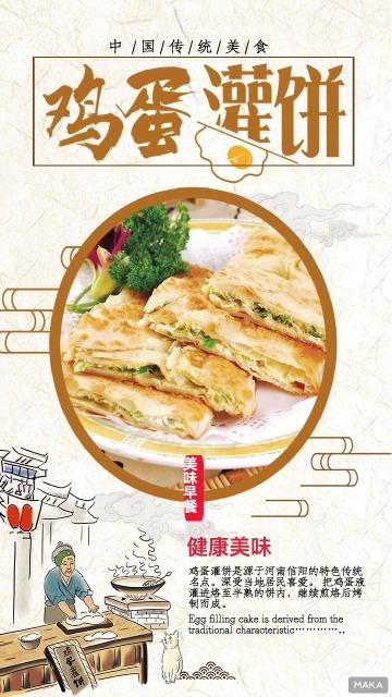 中国传统美食2