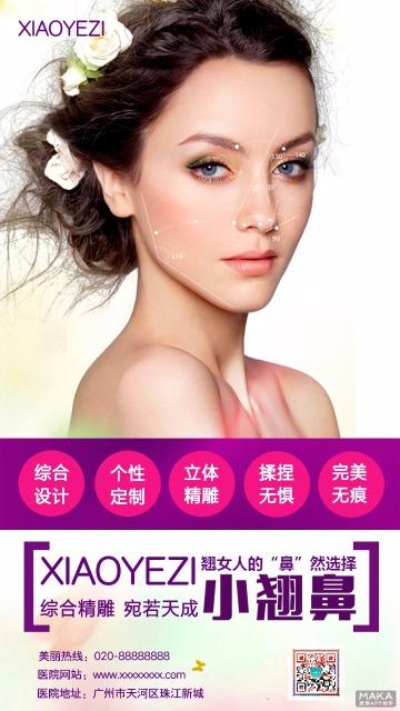 美容美妆鼻部微整形促销企业通用