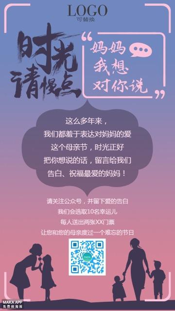 母亲节520表白祝福公司关怀企业文化节日活动