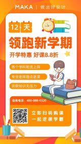 橙色K12教育领跑新学期教育培训海报