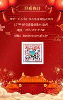 红色喜庆风格年货节商家促销宣传H5