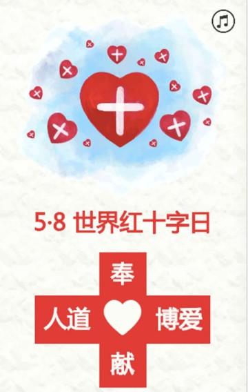 5月8日 世界红十字日宣传 公益宣传 科普