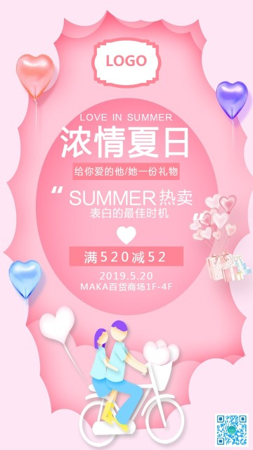 粉色浪漫卡通风夏季促销宣传海报