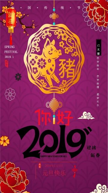 怀旧中国风你好,猪年大吉 公司元旦快乐祝福贺卡