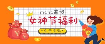妇女节女神节橙色简约卡通扁平化产品促销活动宣传推广微信公众号封面大图通用