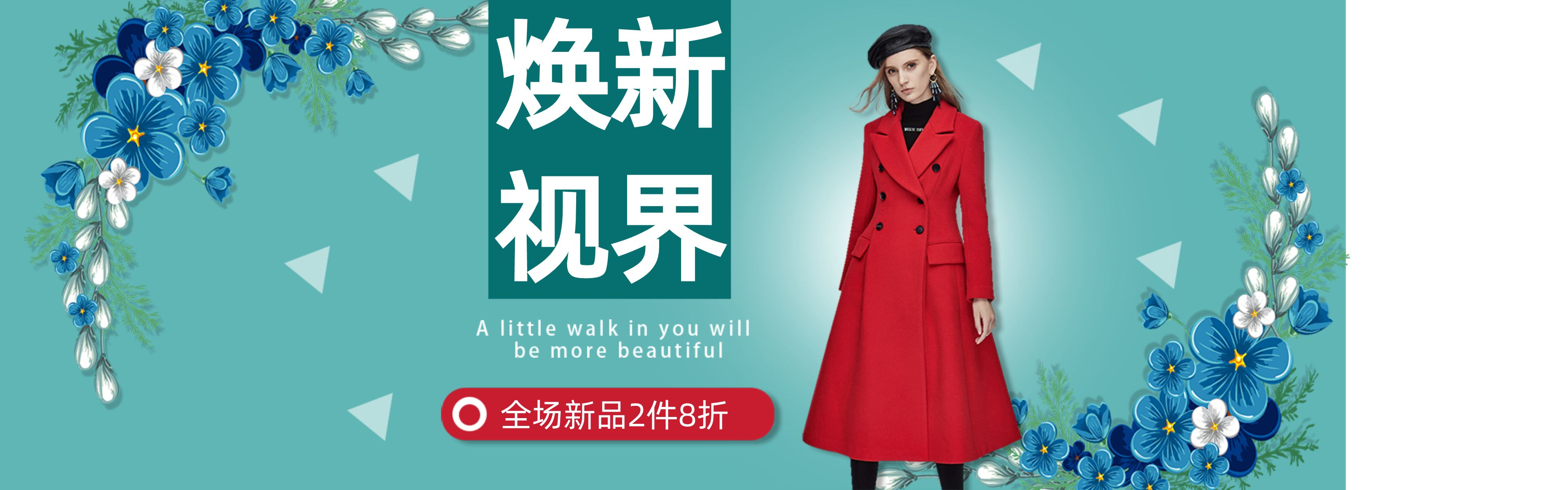 时尚清新电商banner海报