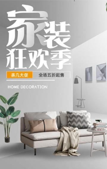 灰色简约质感风格家装节茶几促销宣传H5