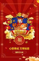 红色喜庆创意卡通新年祝福春节祝福贺卡H5