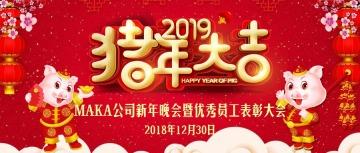 大红喜庆企事业单位迎新年晚会及优秀员工表彰大会颁奖典礼公众号通用封面大图