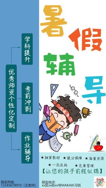卡通手绘蓝色白色教育培训招生宣传海报