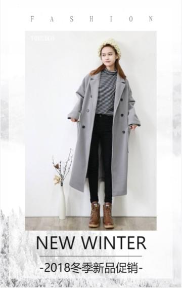 冬季新品/时尚服饰/促销活动/新品上市/冬装