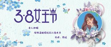 卡通手绘唯美清新蓝色女神节祝福企业宣传微信公众号封面--头条