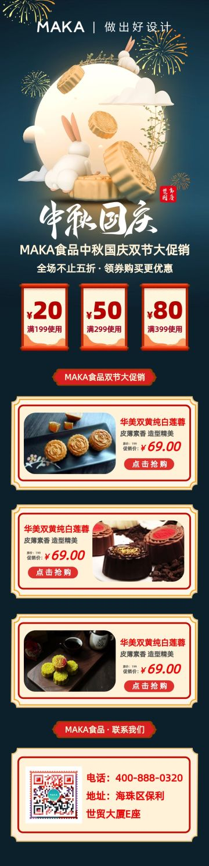 黑色简约中国风中秋国庆双节大促销宣传文章长图