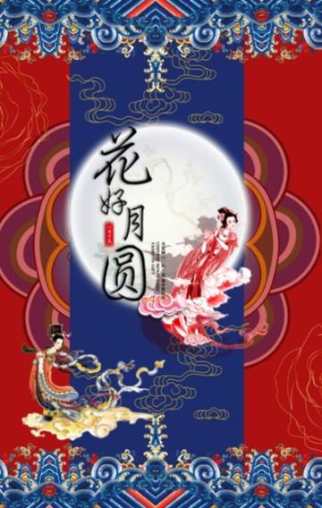 八月十五中秋节祝福推广促销宣传
