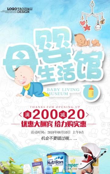 母婴生活馆/孕婴童用品店开业大酬宾活动促销推广宣传