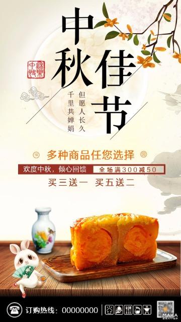 中秋节商品宣传促销活动海报