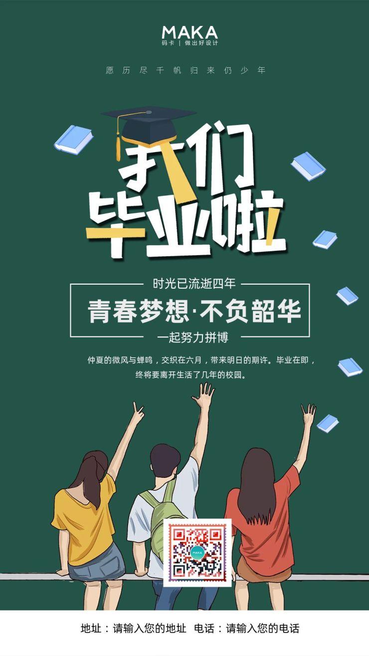 绿色卡通校园风高考结束毕业季宣传推广海报