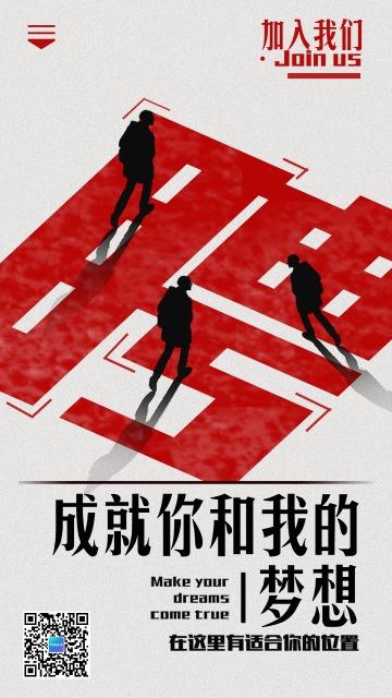 简约大气红色商务企业公司校园招聘海报