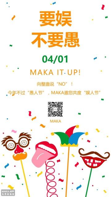 愚人节娱人节娱乐节4月1日