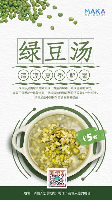 简洁大气绿色风餐饮行业养生系列促销宣传推广海报