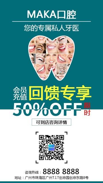 蓝色简约口腔医院促销宣传推广海报