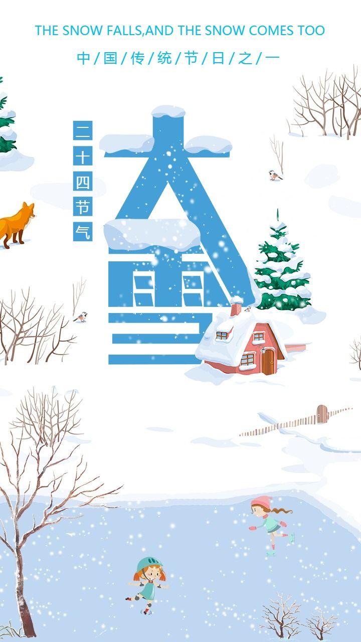 简约唯美浪漫大雪海报模板