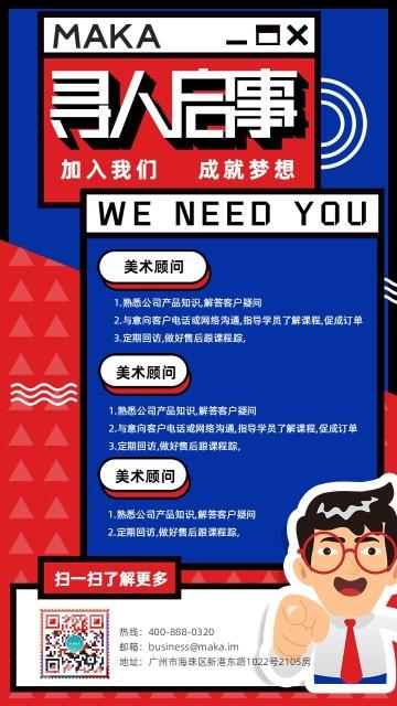 蓝色寻人启事互联网行业招聘宣传海报